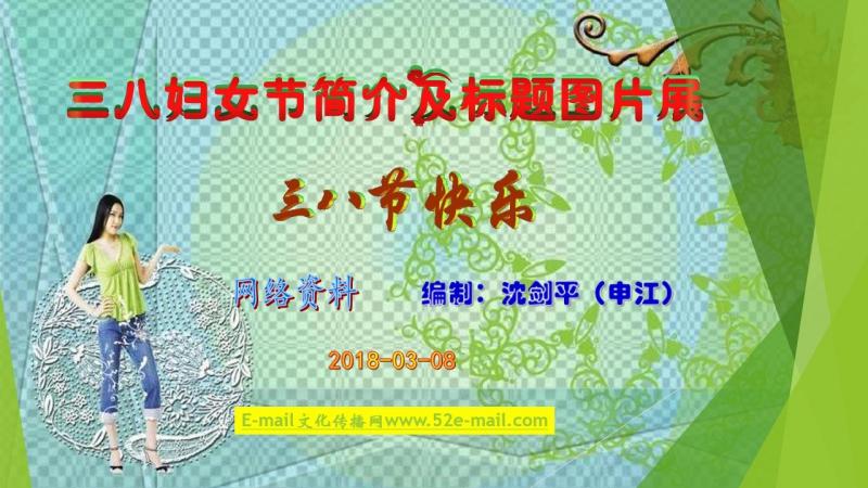 三八妇女节简介及标题图片展PPT下载 节日及祝福 免费幻灯片下载图片