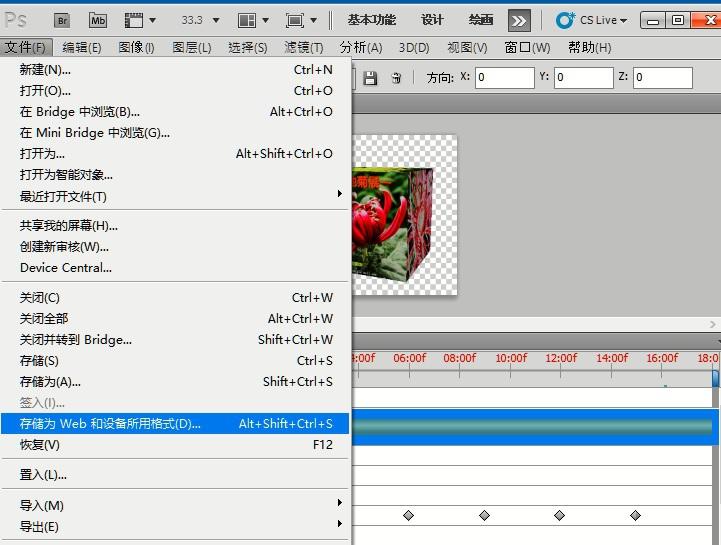 PSCS5制作旋转立方体GIF 下 PPT下载 技术问题交流 免费幻灯片下载